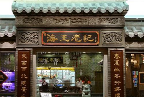 Old Neptune Restaurant