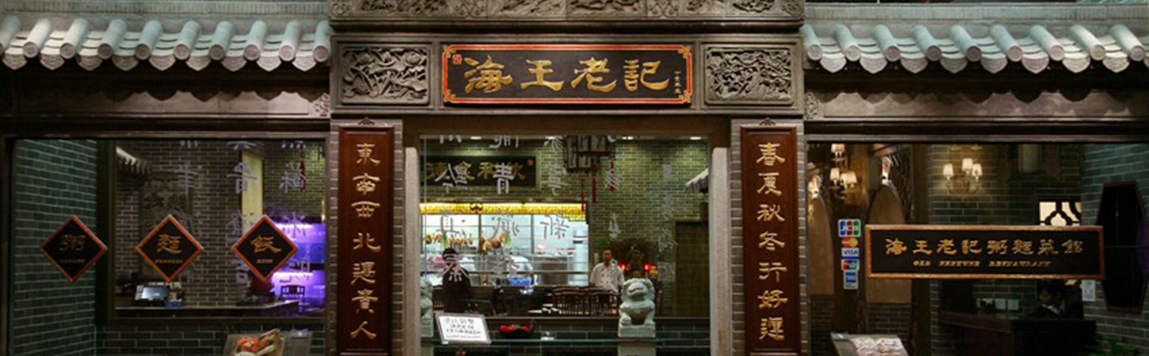 海王老記粥麵菜館