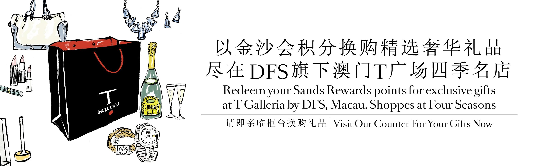 以金沙会积分换购精选奢华礼品 尽在DFS旗下澳门T广场四季名店