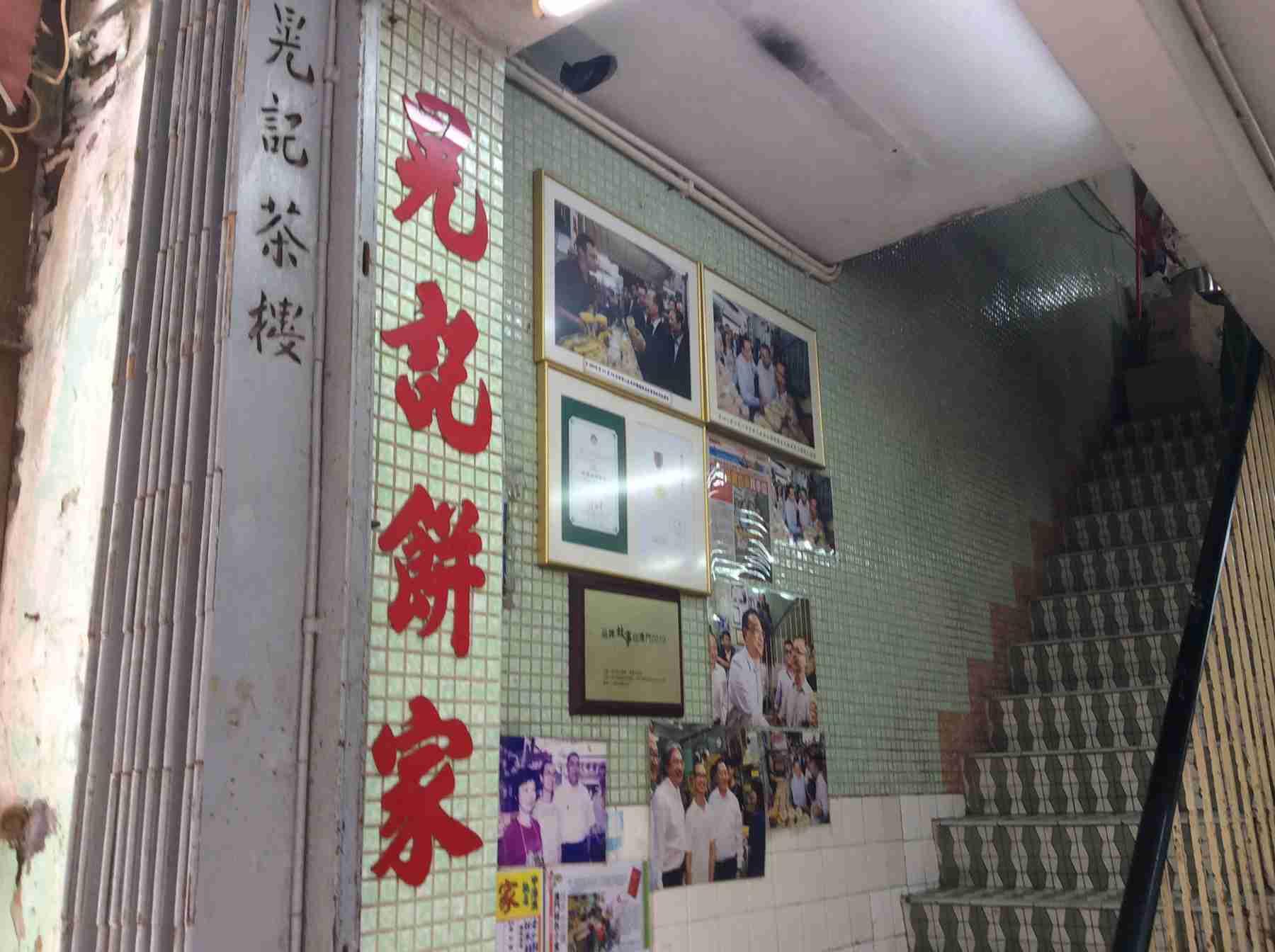 Fong Kei Bakery