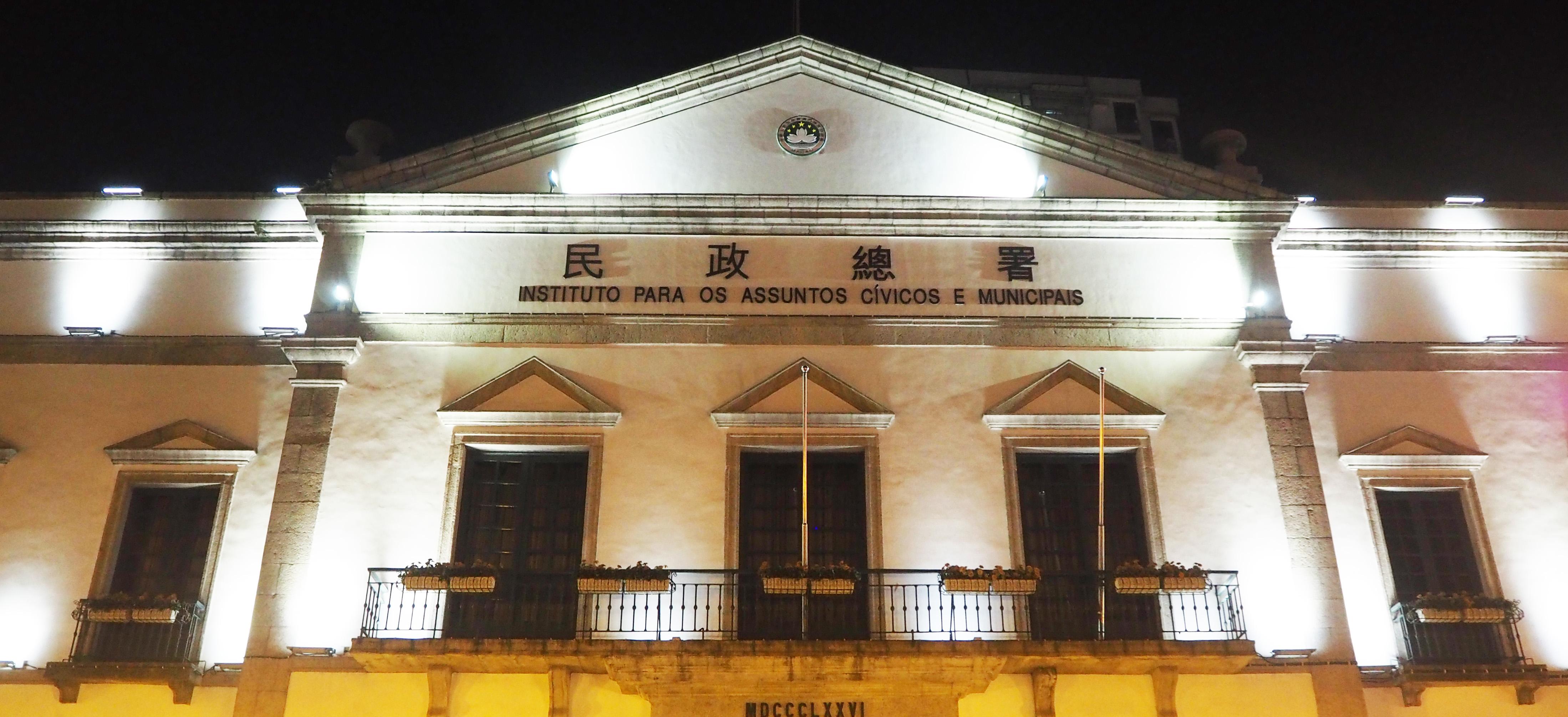 民政总署大楼