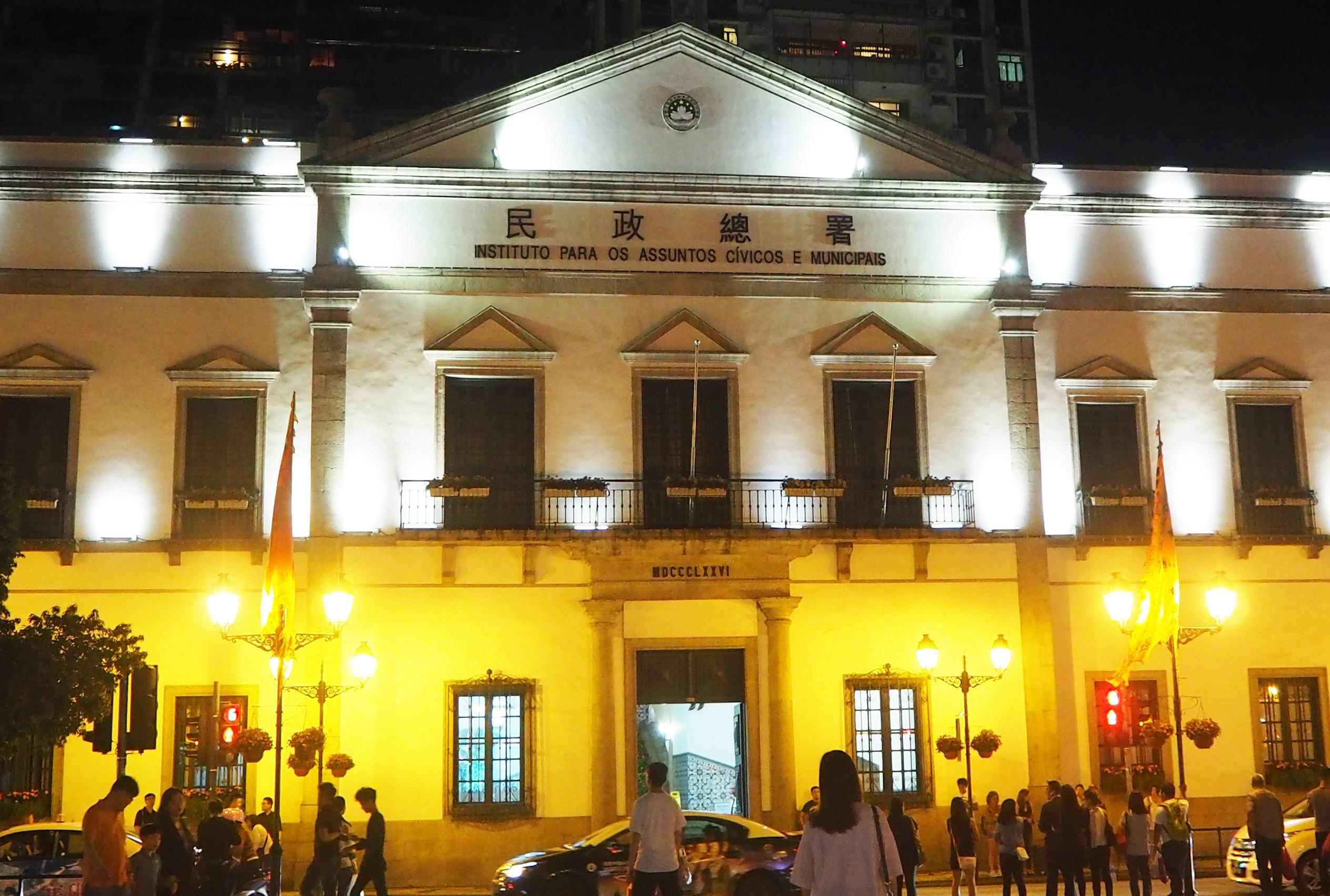 澳门民政总署大楼