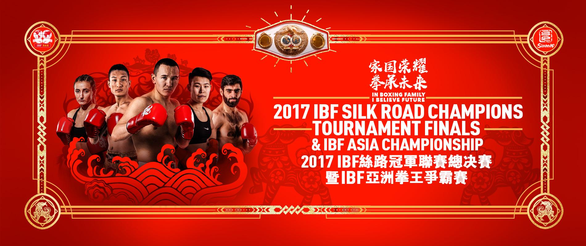 2017 IBF 絲路冠軍聯賽總決賽暨IBF亞洲拳王爭霸賽