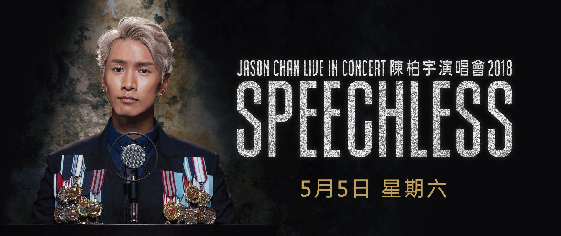 陳柏宇Speechless Live In Concert 2018演唱會 澳門站