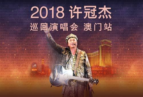 2018许冠杰巡回演唱会 澳门站