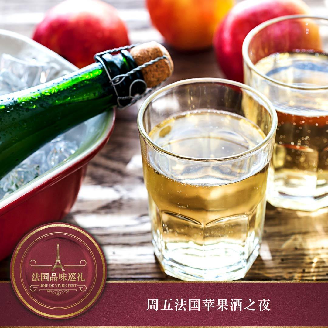 法国苹果酒之夜