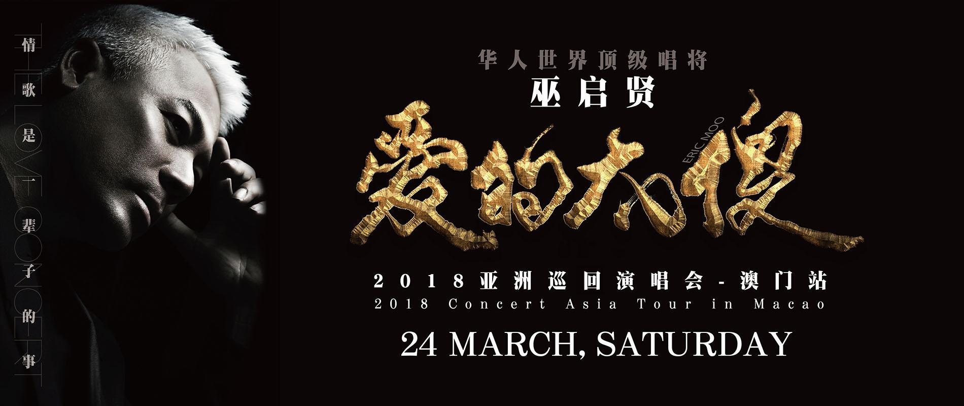 《巫啟賢'愛的太傻'2018亞洲巡迴演唱會澳門站》 - 澳門威尼斯人金光綜藝館