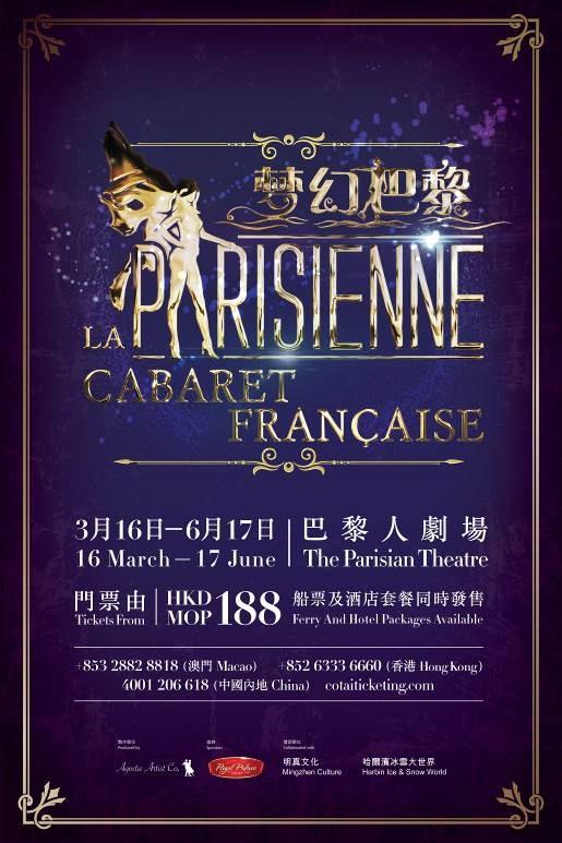 「梦幻巴黎」歌舞表演 - 澳门巴黎人剧场