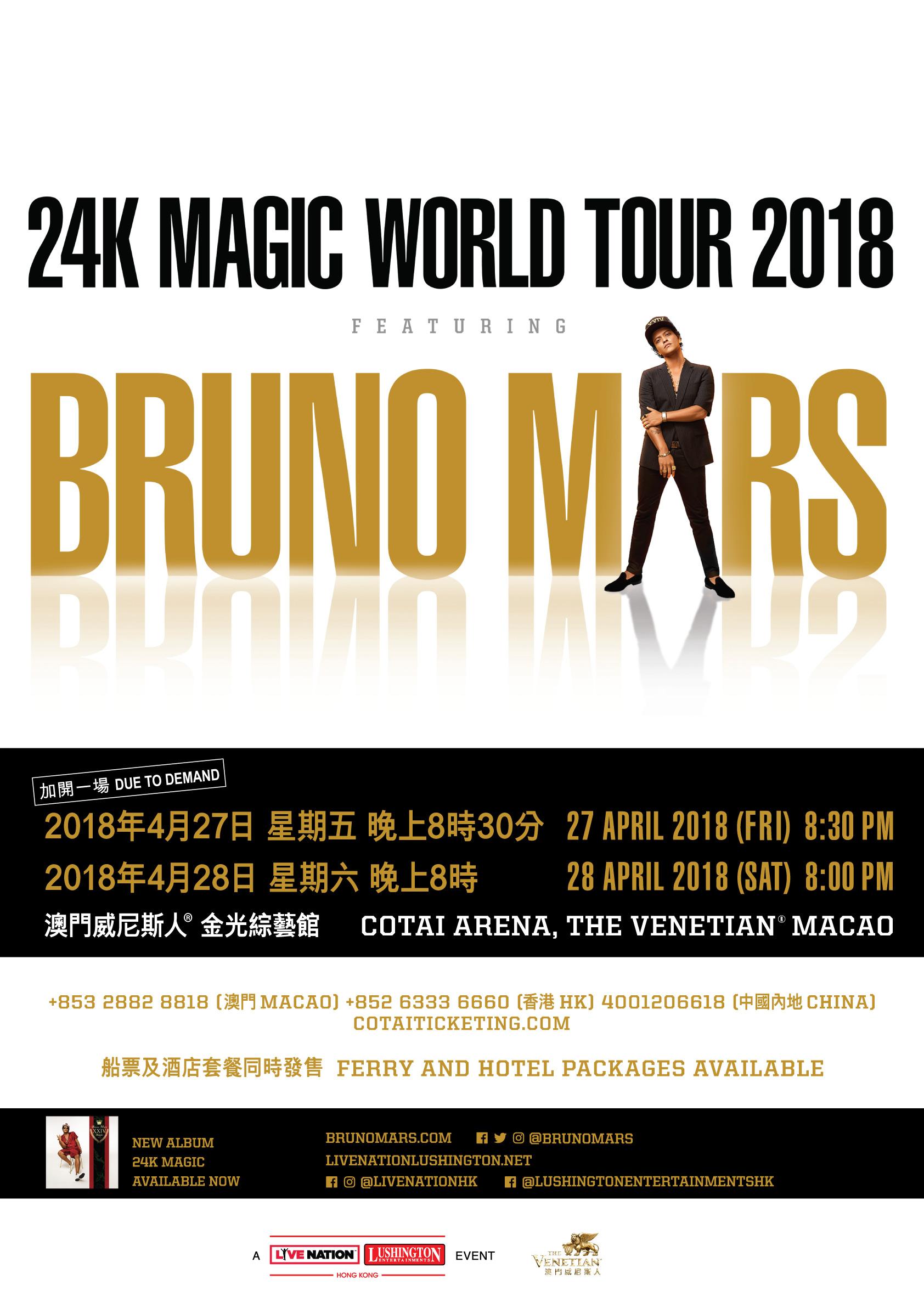 《24K MAGIC WORLD TOUR 2018》澳門站 - 澳門威尼斯人