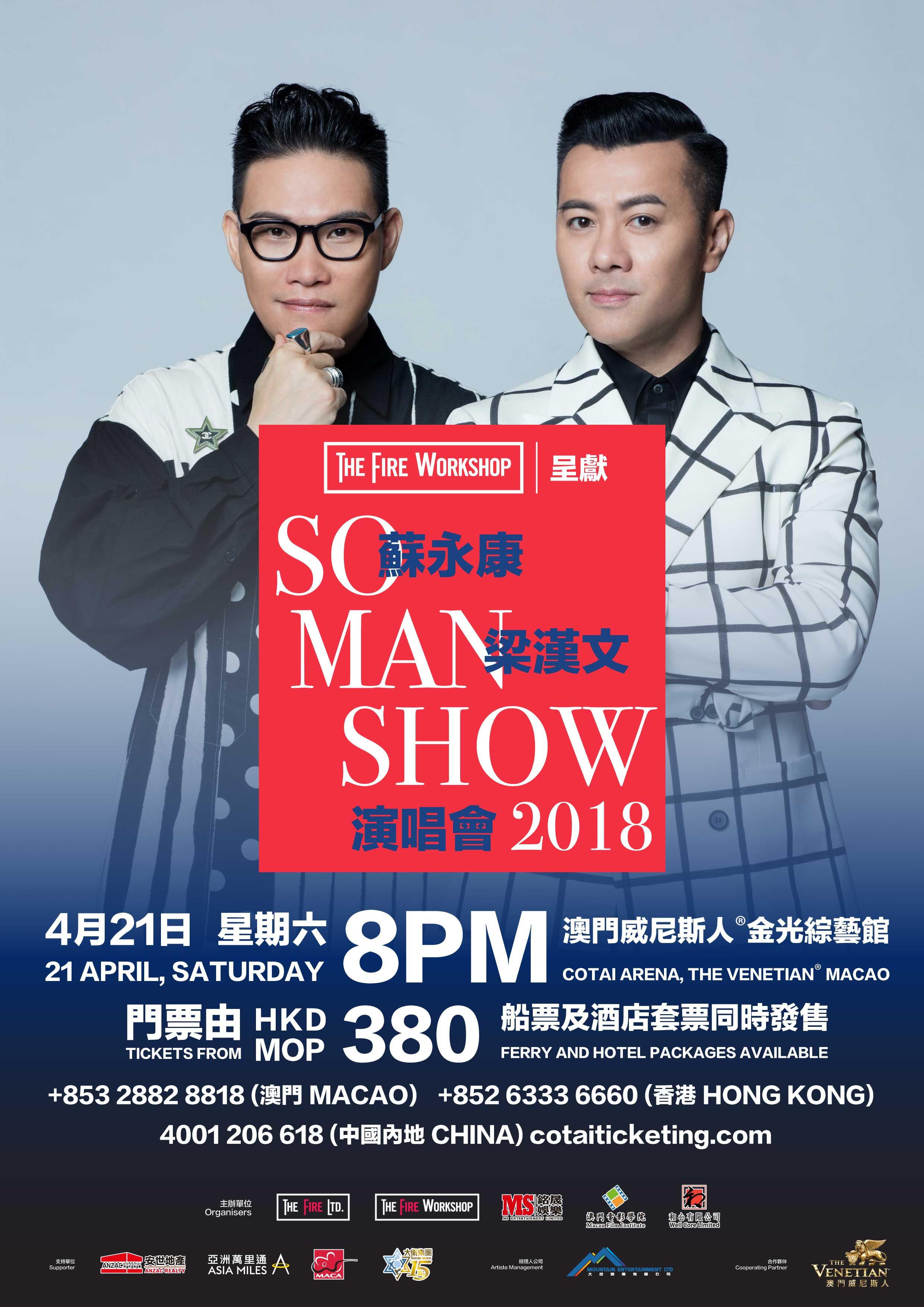 《So Man Show》- 金光澳门威尼斯人综艺馆