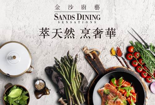 「金沙廚藝」有機時令饗宴