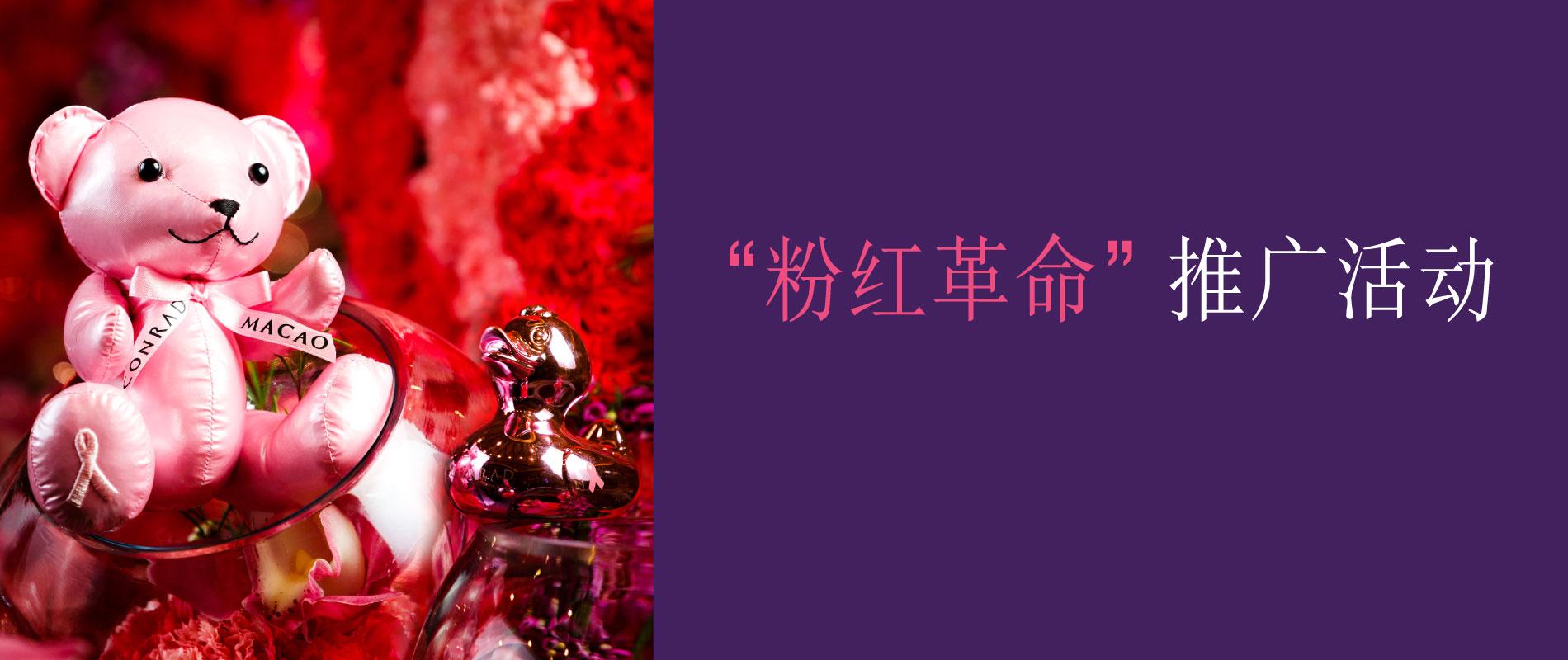 """澳门康莱德呈献2017""""粉红革命""""推广活动"""