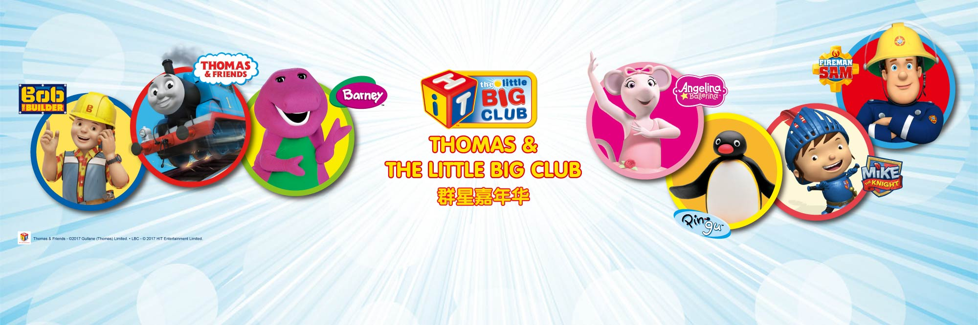 THE LITTLE BIG CLUB 群星主题活动