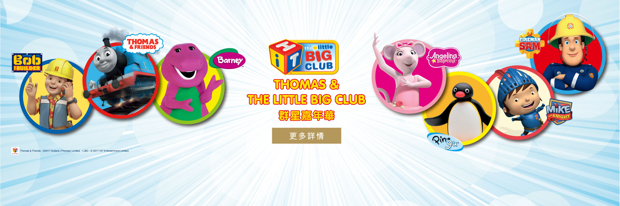 THOMAS & THE LITTLE BIG CLUB 群星嘉年華