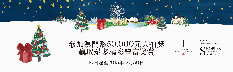 參加MOP$50,000大抽獎 贏取眾多精彩豐富獎賞*