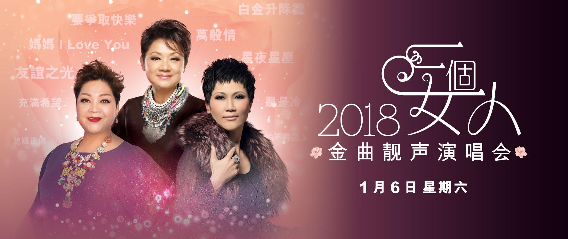 三个女人金曲靓声演唱会2018