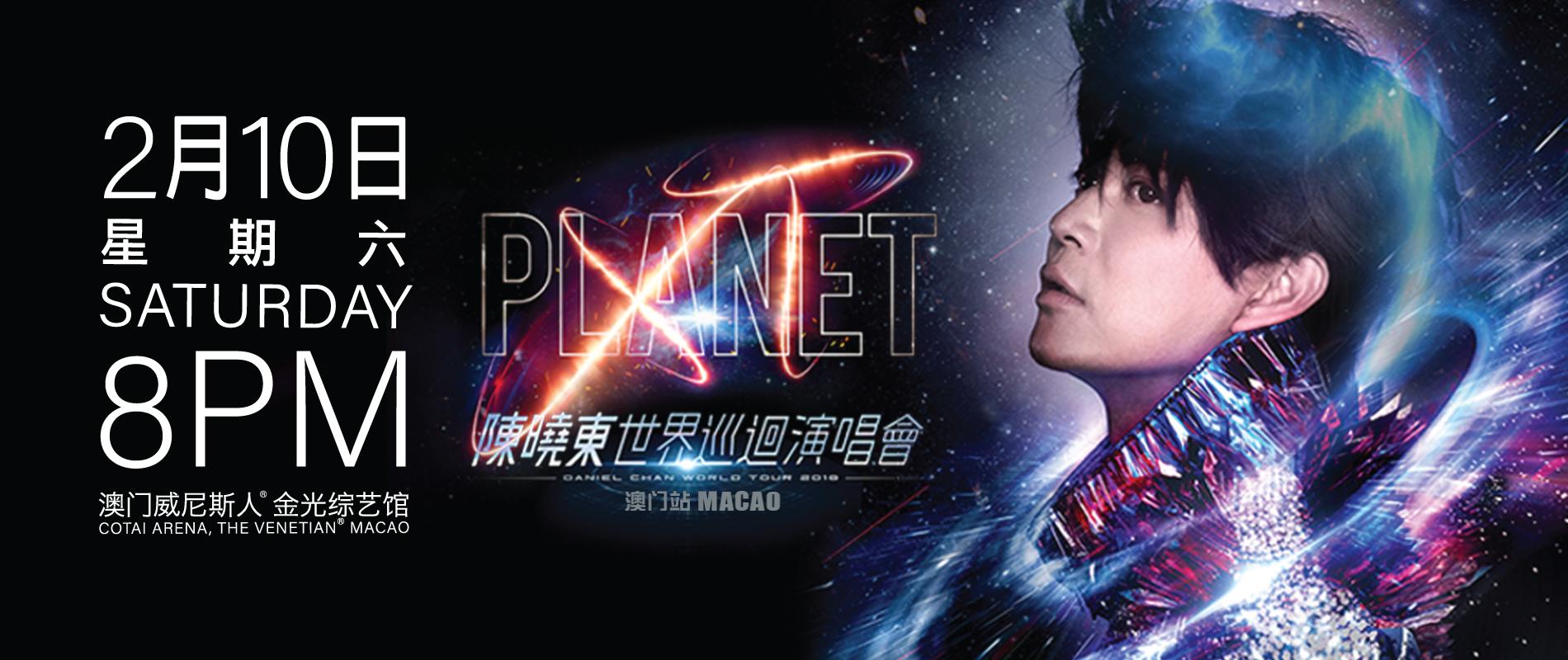 陈晓东世界巡回演唱会2018 澳门站