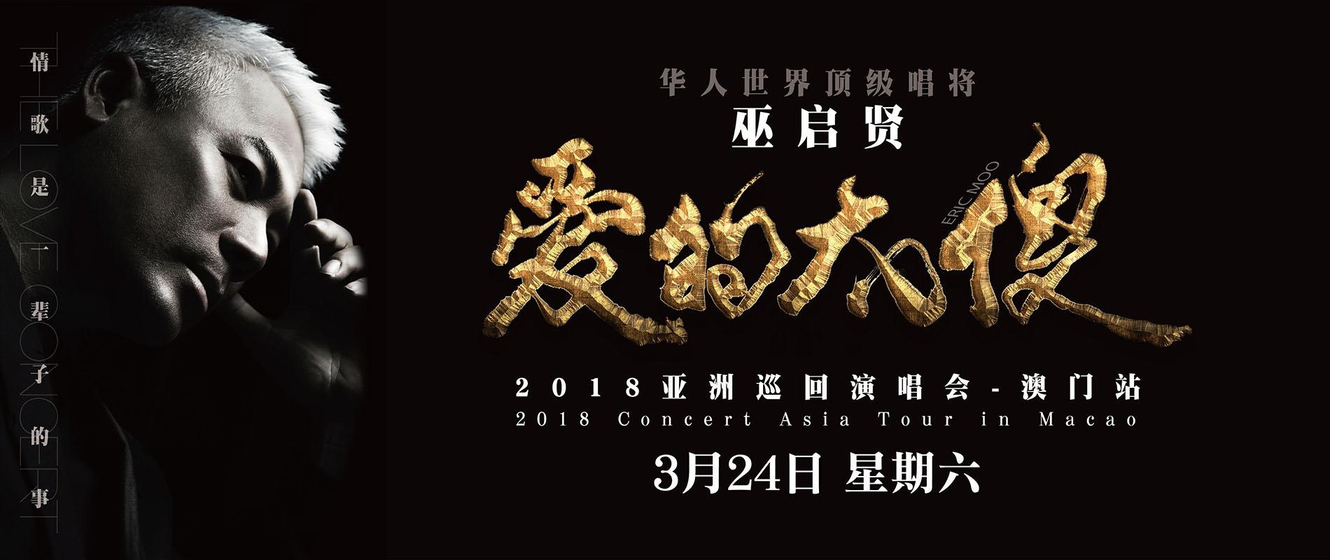 巫启贤'爱的太傻'2018亚洲巡回演唱会澳门站