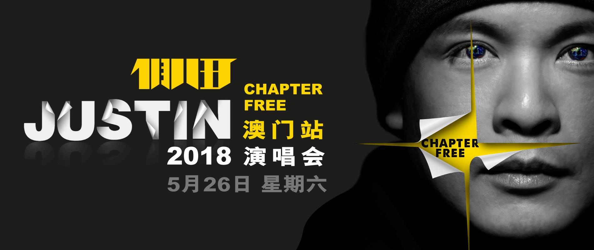 侧田《CHAPTER FREE》巡迴演唱会2018澳门站—澳门威尼斯人金光综艺馆