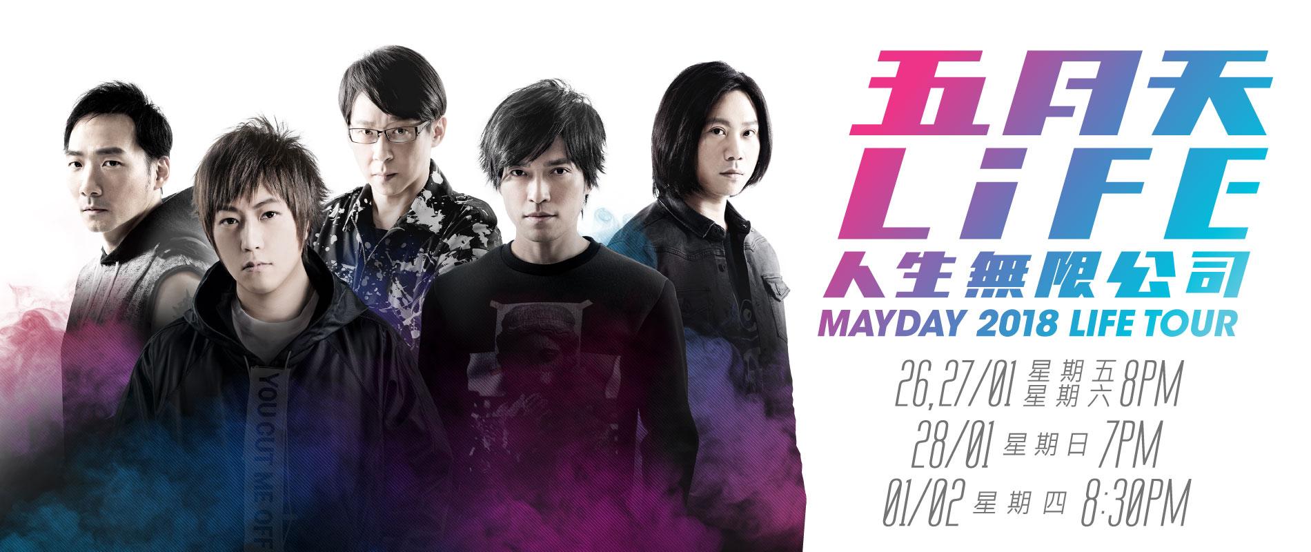 五月天 LIFE [人生無限公司] 巡迴演唱會 澳門站