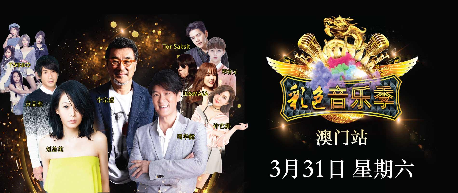 多位台湾及香港最受欢迎的歌手呈献精彩的音乐盛宴