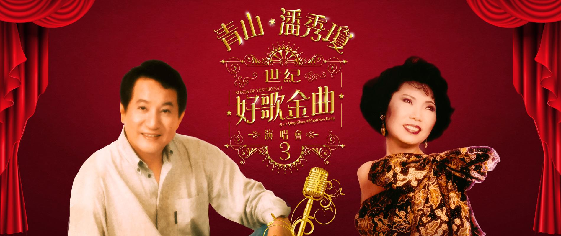 跨時代經典唱將青山及潘秀瓊將在澳門威尼斯人劇場演出