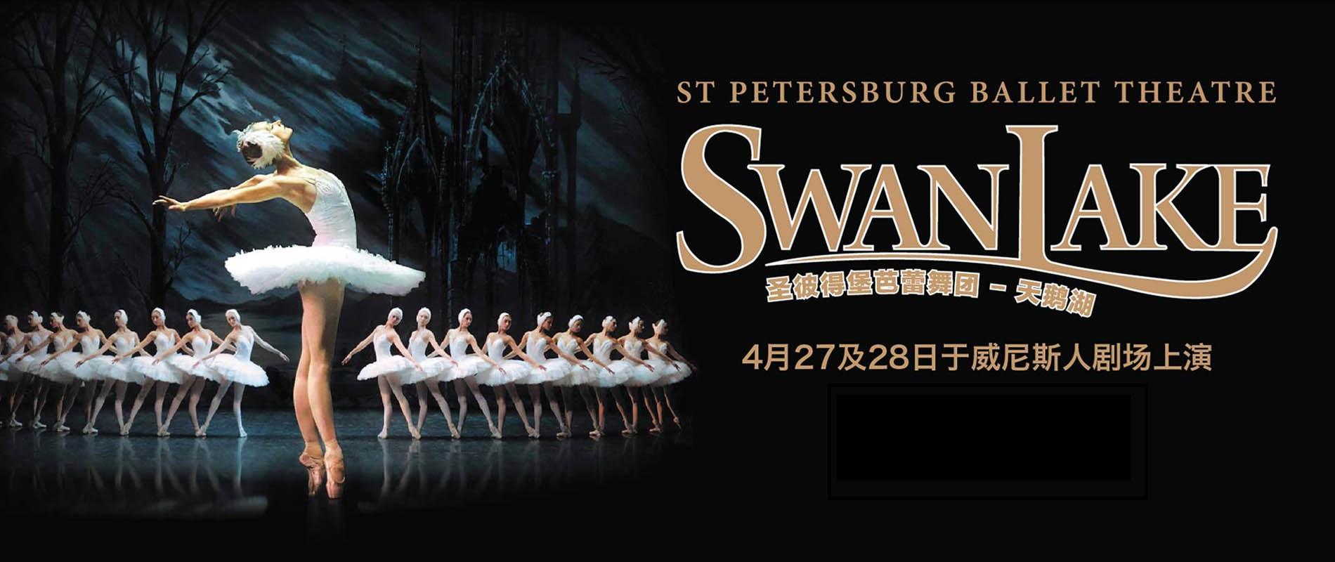圣彼得堡芭蕾舞团 - 天鹅湖
