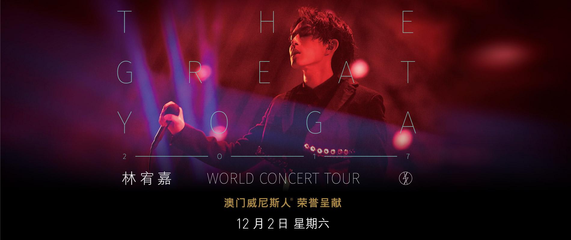 2017 林宥嘉 THE GREAT YOGA 世界巡回演唱会-澳门站