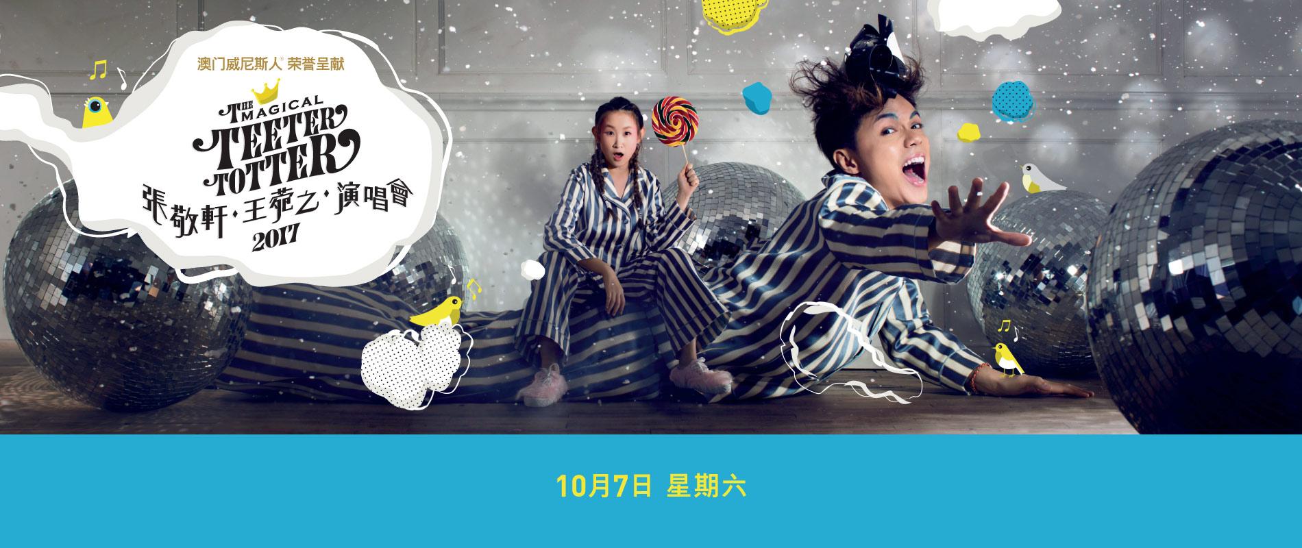 The Magical Teeter Totter 张敬轩•王菀之演唱会2017澳门站