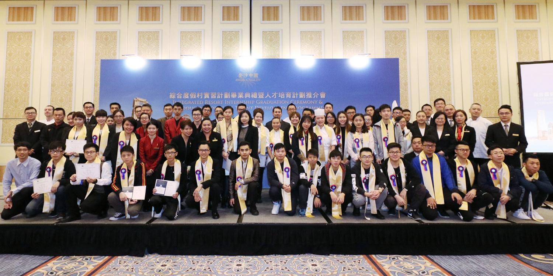 綜合度假村實習計劃 Integrated Resort Internship Programme