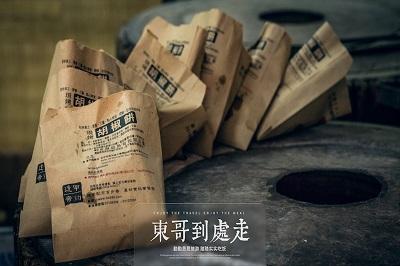 台湾帝钧胡椒饼