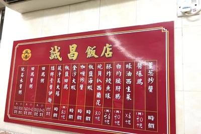 诚昌饭店(官也街店)