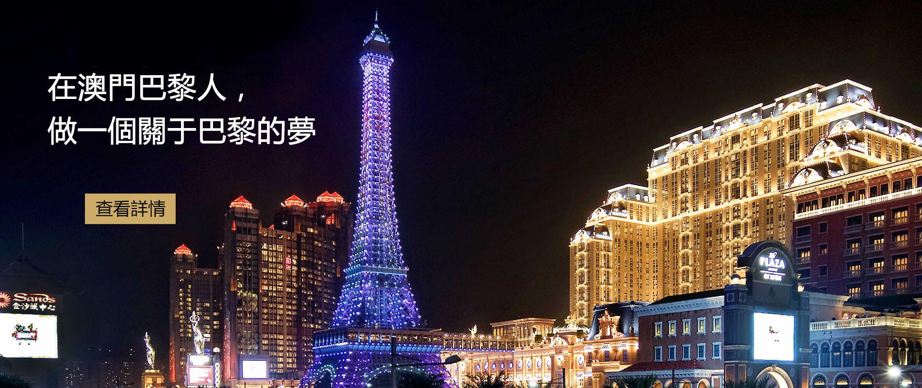 在澳門巴黎人,做一個關于巴黎的夢