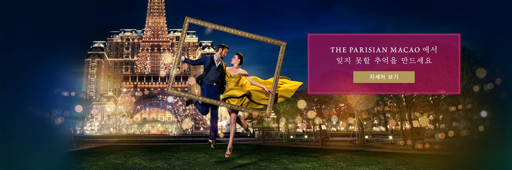 Parisian Macao Brand Story