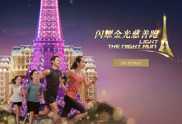 Parisian Macao Light the Night Run