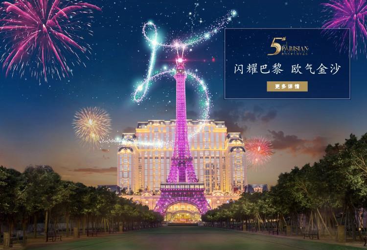 https://www.sandsresortsmacao.com.cn/macau-offers/summer-campaign-2021.html  https://assets.sandsresortsmacao.cn/content/sandsresortsmacao/macau-offers/summer-campaign-2021/banner/summer-campaign-2021_cta-banner_750x510_sc.jpg