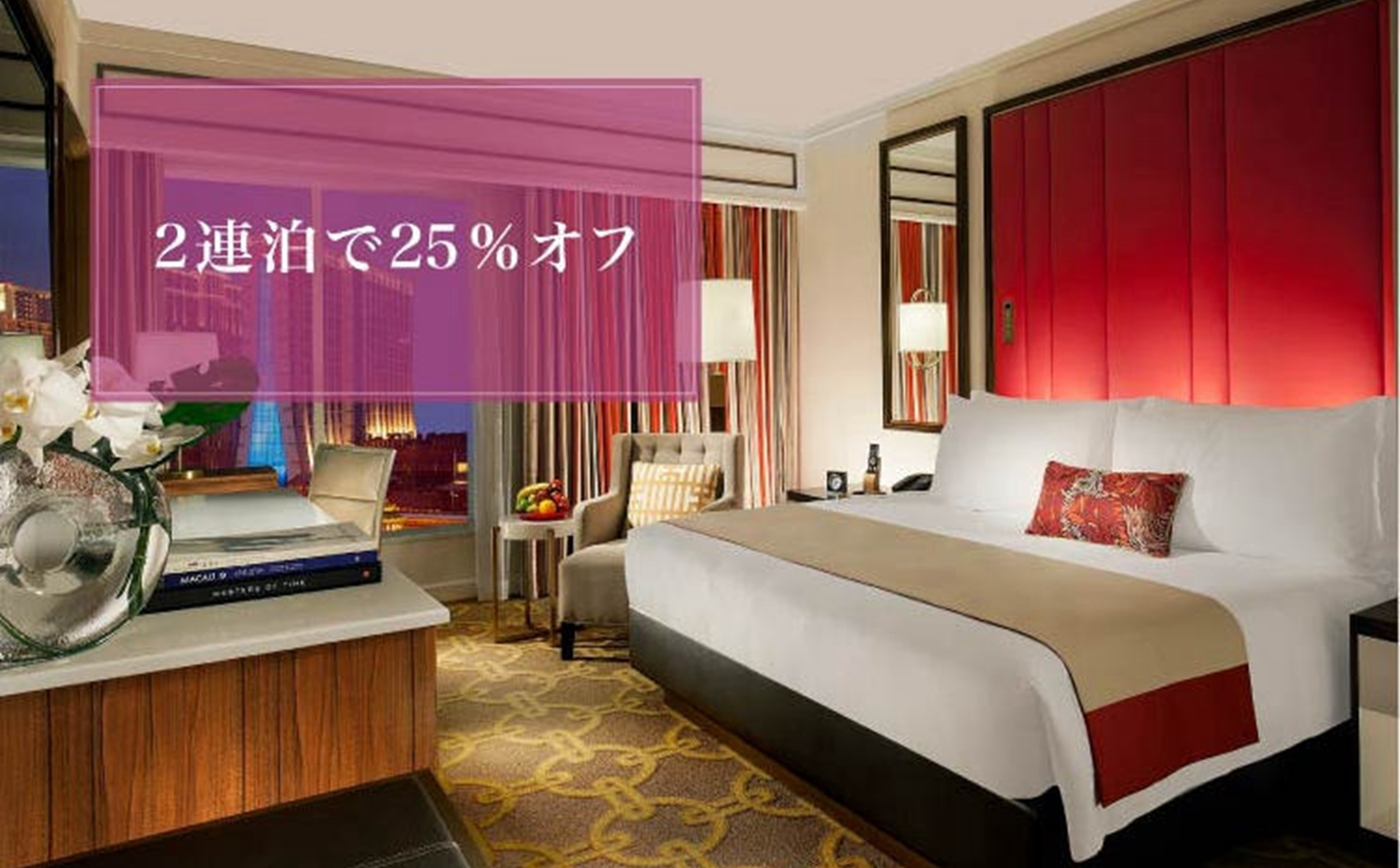 https://assets.sandsresortsmacao.cn/content/parisianmacao/hotel/promotion-offers/stay-2-nights-offer/stay-2-nights-offer-30off_detailpage_1000x620_jp.jpg
