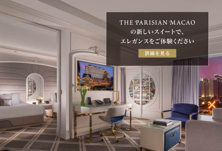 パリジャン·マカオ 新たな豪華スイートルーム