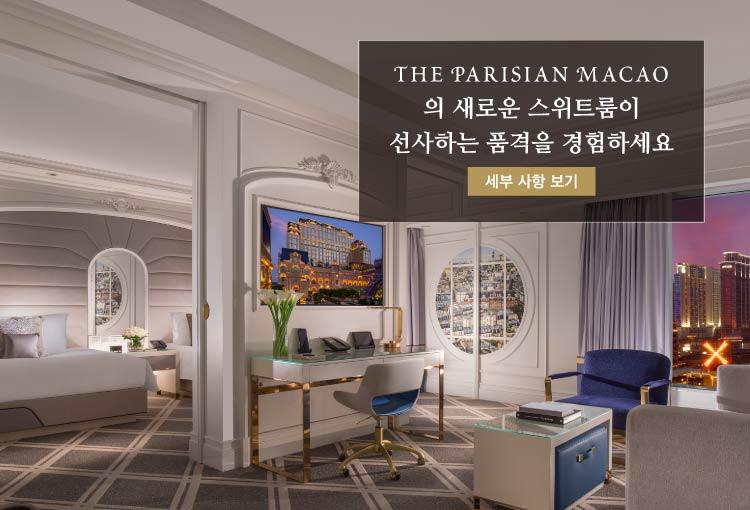Venetian Macao Extraordinary New Suite Room