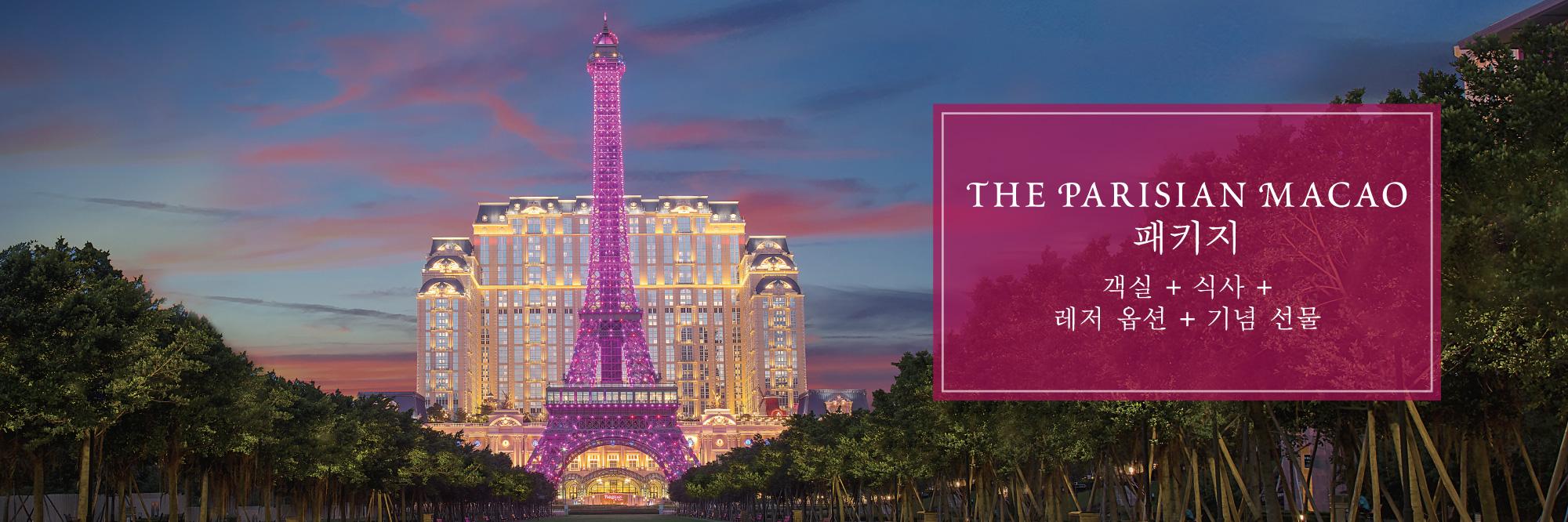 The Parisian Macao 패키지