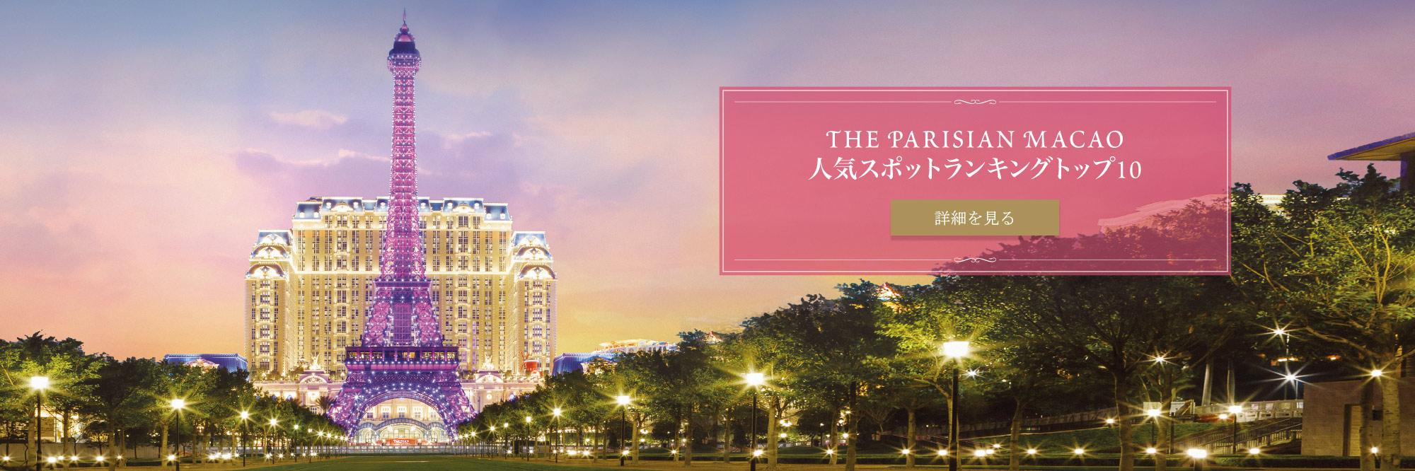 The Parisian Macao人気スポットランキングトップ10