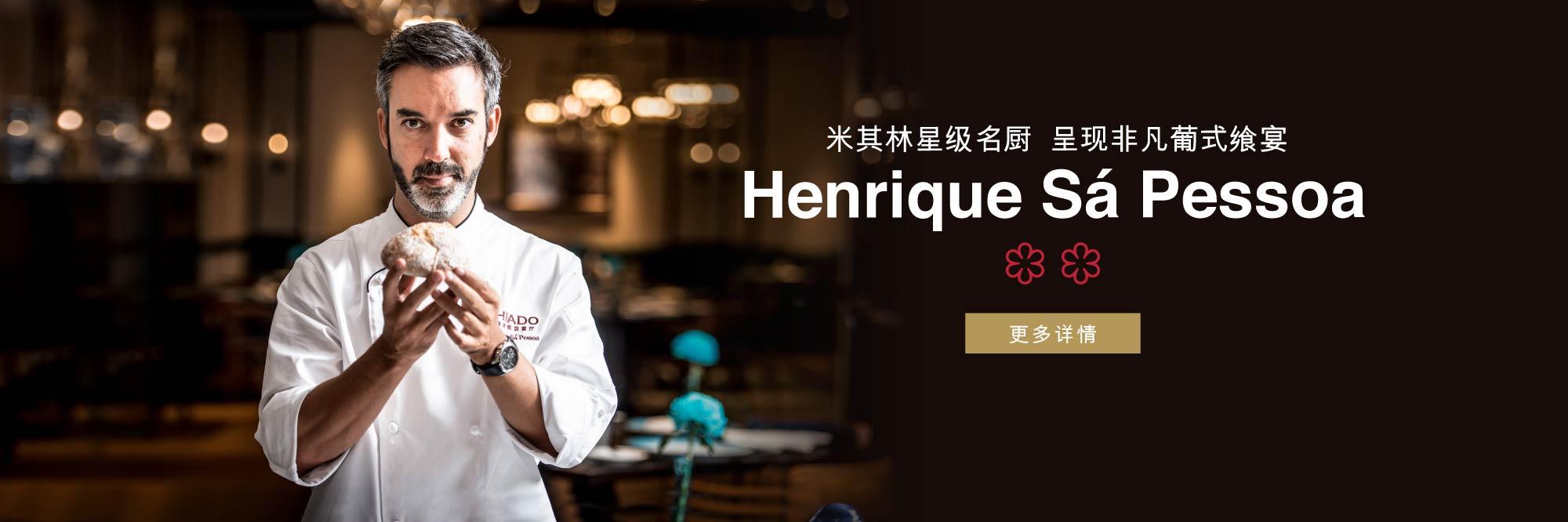 米其林星级名厨Henrique Sá Pessoa呈献非凡葡式飨宴