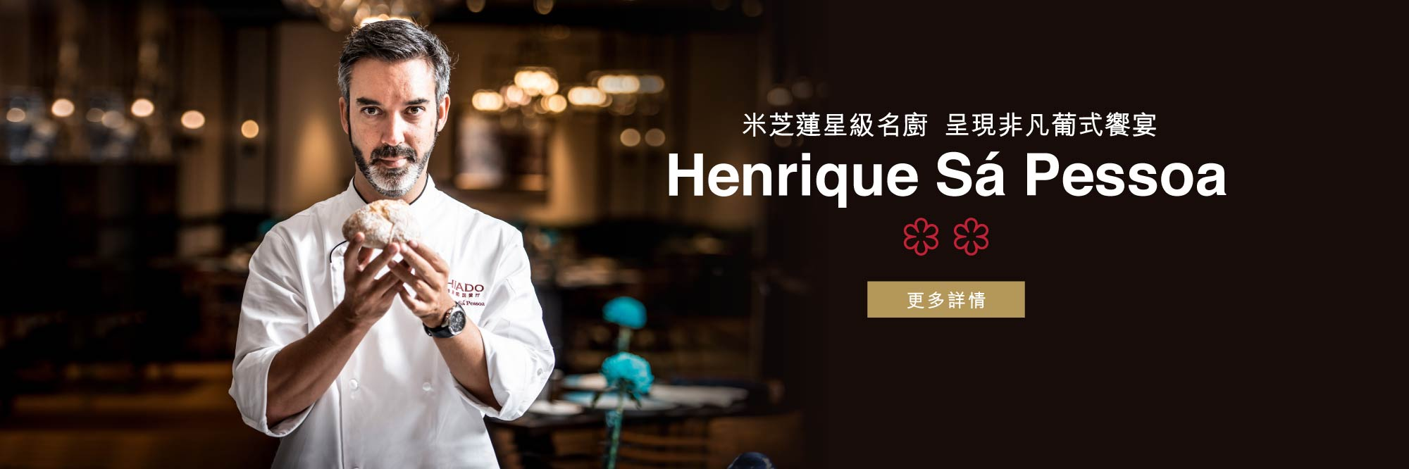 米芝蓮星級名廚HenriqueSáPessoa呈獻非凡葡式饗宴