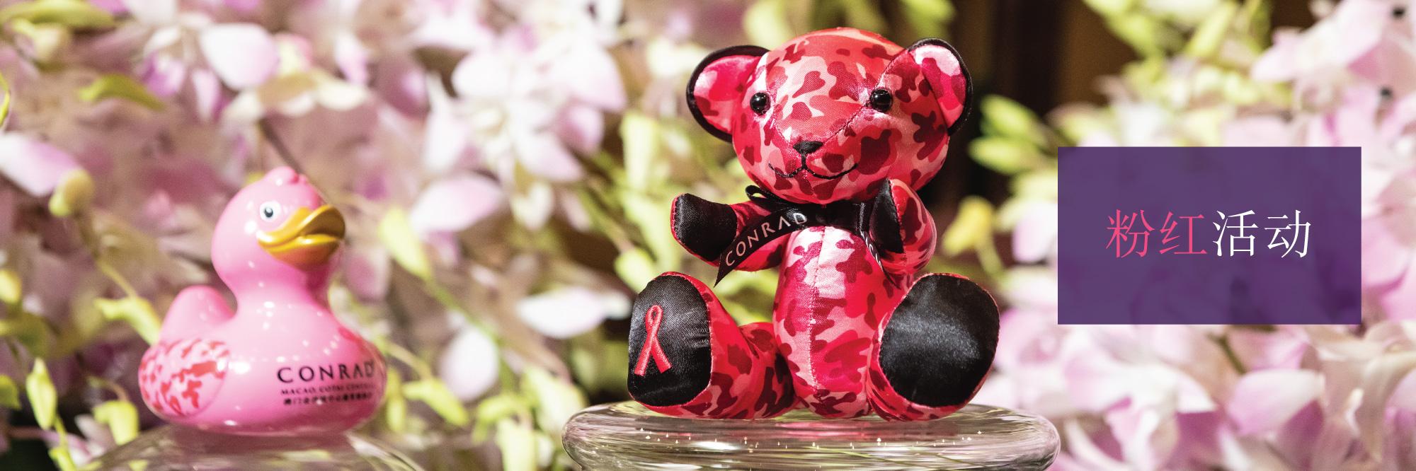 澳门康莱德酒店呈献2019 「粉红活动 」 以提升社会大众对乳癌的关注