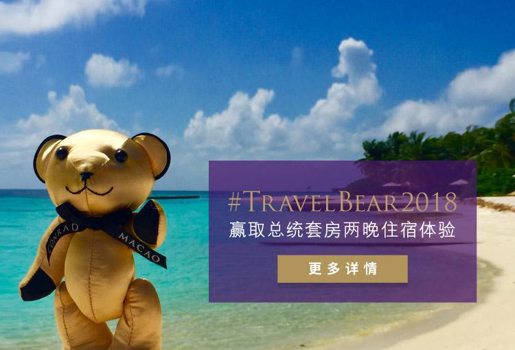 """澳门康莱德酒店 """"带着小熊去旅行2018"""" FACEBOOK 专页活动"""