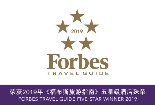 荣获2019年<<福布斯旅游指南>>五星级酒店殊荣