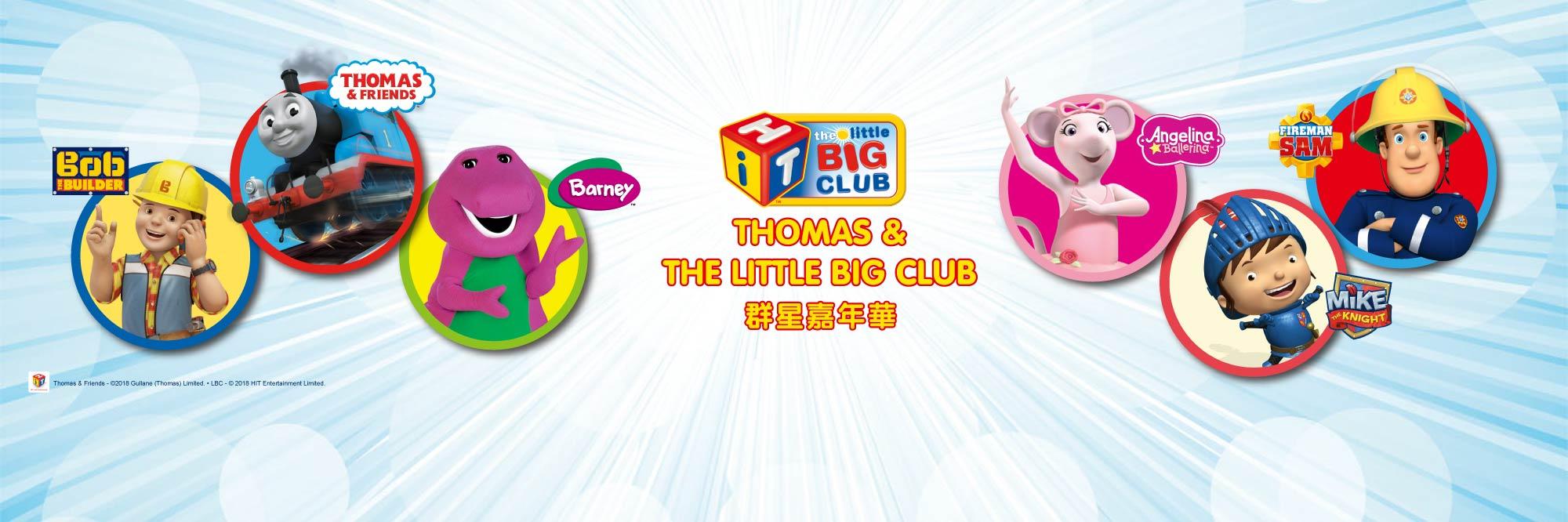 THE LITTLE BIG CLUB 群星主題活動