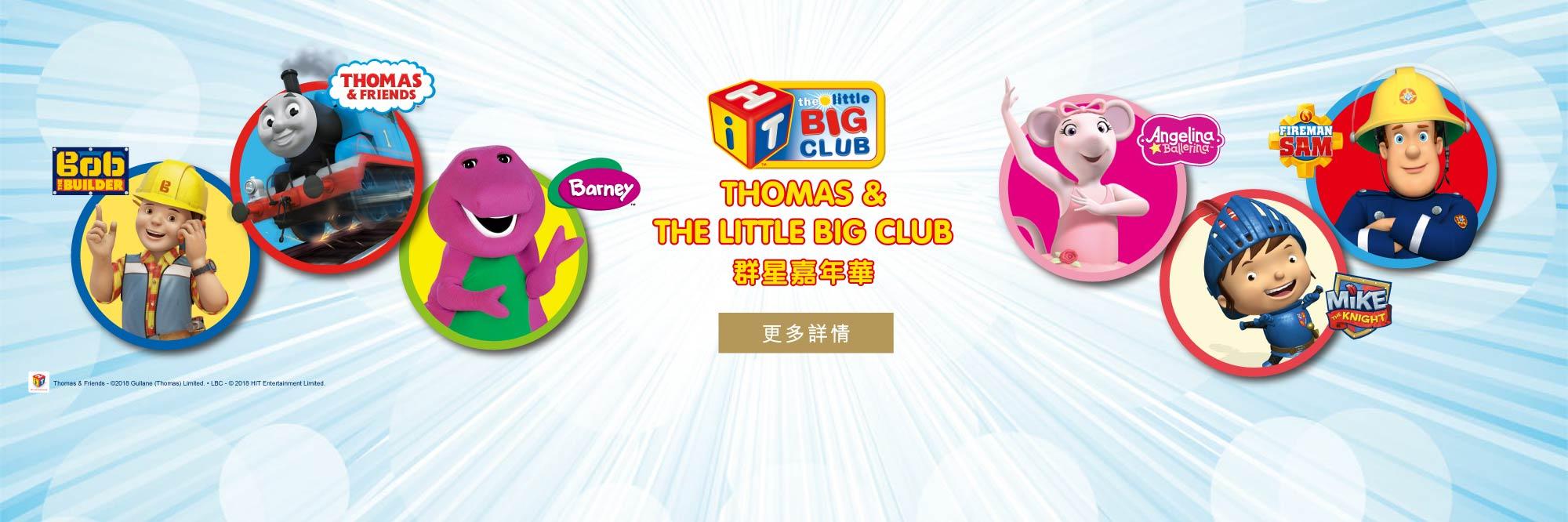 THOMAS & THE LITTLE BIG CLUB 群星嘉年華