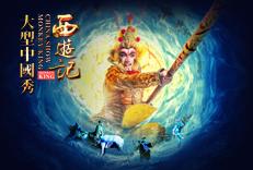 中國秀《西遊記》