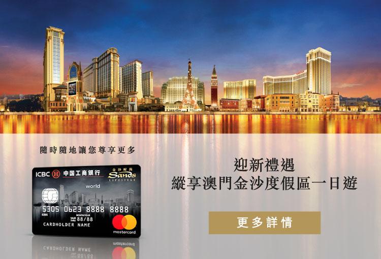 https://assets.sandsresortsmacao.cn/content/sandslifestyle/offer/easter-retail-campaign/easter-retail-campaign_cta-banner_750x510_tc.jpg